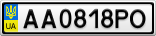 Номерной знак - AA0818PO