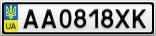 Номерной знак - AA0818XK