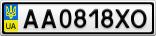 Номерной знак - AA0818XO
