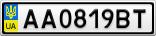 Номерной знак - AA0819BT