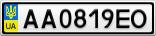 Номерной знак - AA0819EO