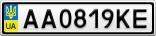 Номерной знак - AA0819KE