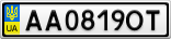 Номерной знак - AA0819OT
