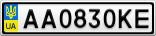Номерной знак - AA0830KE