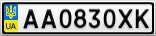 Номерной знак - AA0830XK