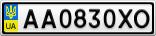 Номерной знак - AA0830XO