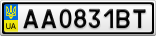 Номерной знак - AA0831BT
