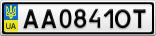 Номерной знак - AA0841OT