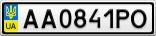 Номерной знак - AA0841PO