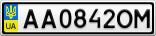 Номерной знак - AA0842OM