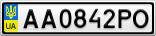 Номерной знак - AA0842PO