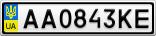 Номерной знак - AA0843KE