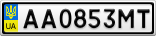 Номерной знак - AA0853MT