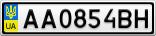 Номерной знак - AA0854BH