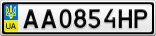 Номерной знак - AA0854HP