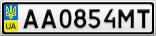 Номерной знак - AA0854MT