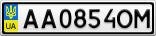 Номерной знак - AA0854OM