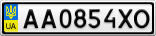 Номерной знак - AA0854XO