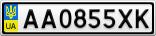 Номерной знак - AA0855XK