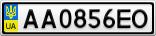 Номерной знак - AA0856EO
