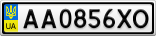 Номерной знак - AA0856XO