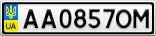 Номерной знак - AA0857OM
