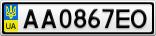 Номерной знак - AA0867EO