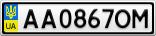 Номерной знак - AA0867OM