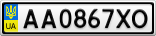 Номерной знак - AA0867XO