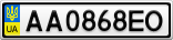Номерной знак - AA0868EO