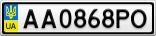 Номерной знак - AA0868PO