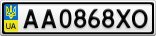 Номерной знак - AA0868XO