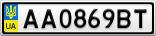 Номерной знак - AA0869BT