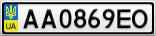 Номерной знак - AA0869EO