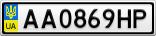 Номерной знак - AA0869HP