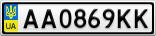Номерной знак - AA0869KK