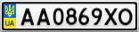 Номерной знак - AA0869XO