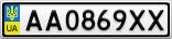 Номерной знак - AA0869XX