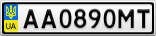 Номерной знак - AA0890MT
