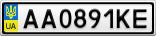 Номерной знак - AA0891KE