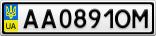 Номерной знак - AA0891OM