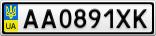 Номерной знак - AA0891XK