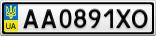 Номерной знак - AA0891XO