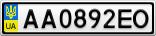 Номерной знак - AA0892EO