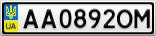 Номерной знак - AA0892OM