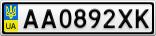 Номерной знак - AA0892XK