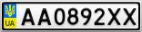 Номерной знак - AA0892XX