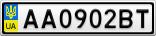Номерной знак - AA0902BT
