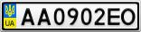 Номерной знак - AA0902EO
