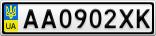 Номерной знак - AA0902XK